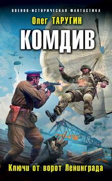 книга Комдив. Ключи от ворот Ленинграда
