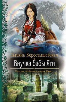 татьяна коростышевская все книги