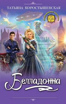 книга Белладонна