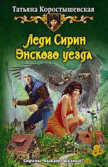 роман Леди Сирин Энского уезда