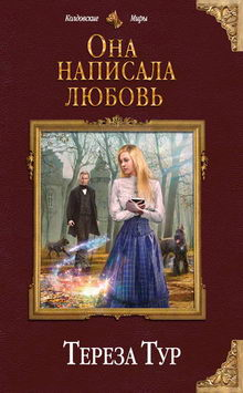 книга Она написала любовь