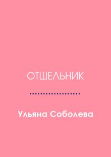 роман Отшельник