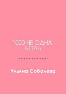 соболева 1000 не одна боль