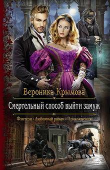 вероника крымова все книги