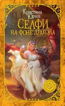книга Селфи на фоне дракона