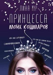 книга Принцесса моих кошмаров