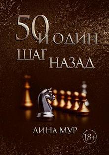 книга 50 и один шаг назад