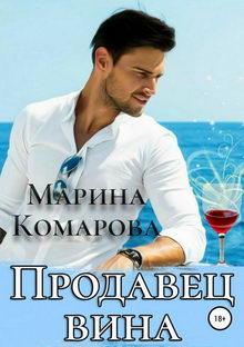 роман Продавец вина