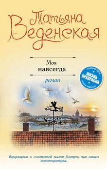 веденская татьяна евгеньевна книги