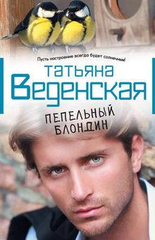 книга Пепельный блондин