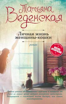 книги Личная жизнь женщины-кошки