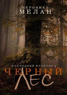 роман Последний Фронтир. Том 2. Черный Лес