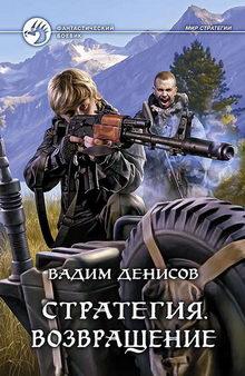 книга Стратегия. Возвращение