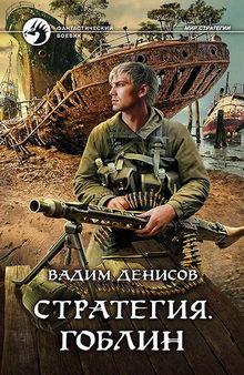 книга Стратегия. Гоблин
