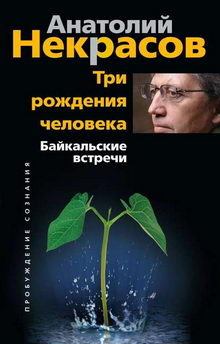 роман Три рождения человека. Байкальские встречи