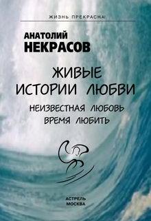 книга Живые истории любви