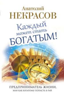 книга Каждый может стать богатым! Предприниматель жизни, или Как богатому попасть в рай