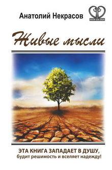 книга Живые мысли