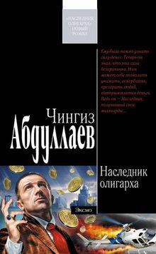 роман Наследник олигарха