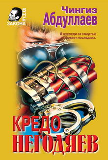 книга Кредо негодяев