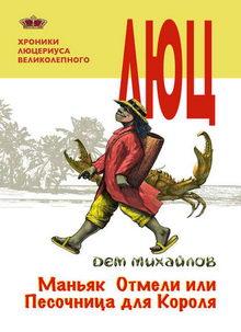 роман Маньяк Отмели, или Песочница для Короля