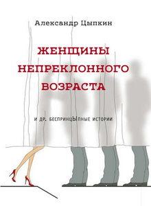 александр цыпкин книги
