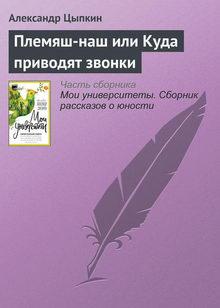 книга Племяш-наш или Куда приводят звонки