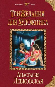 анастасия левковская все книги по сериям список