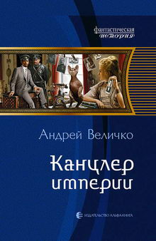 книга Канцлер империи