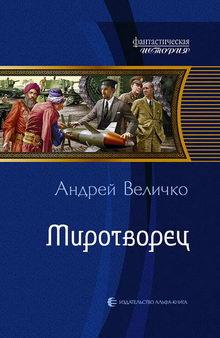 книга Миротворец