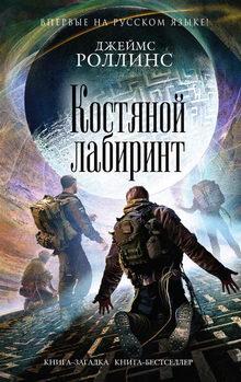 роман Костяной лабиринт