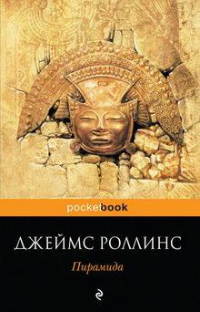 книга Пирамида