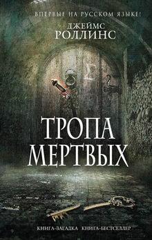 фантастика Тропа мертвых