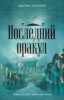 книга Последний оракул