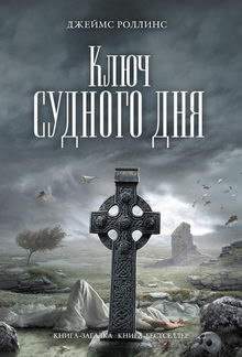 книга Ключ Судного дня