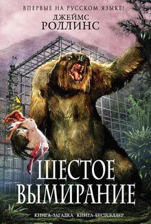 роман Шестое вымирание