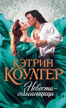 книга Невеста-обманщица