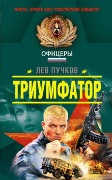 боевик Триумфатор