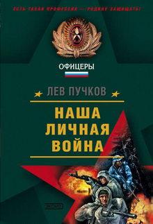 книга Наша личная война