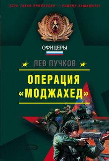 книга Операция «Моджахед»
