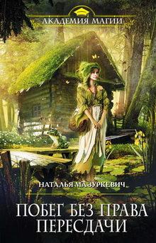 наталья мазуркевич все книги по сериям