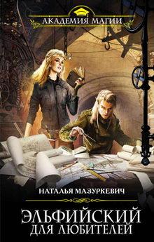 книга Эльфийский для любителей