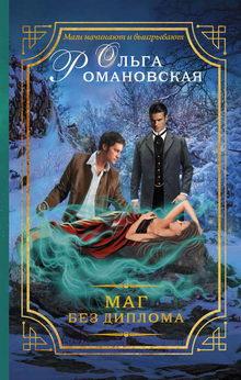 ольга романовская все книги по сериям