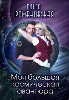 романовская Моя большая космическая авантюра