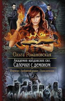 книга Академия колдовских сил. Салочки с демоном