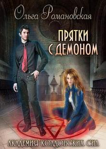 книга Академия колдовских сил. Прятки с демоном
