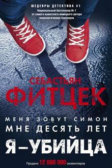 книга Я – убийца