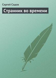 книга Странник во времени