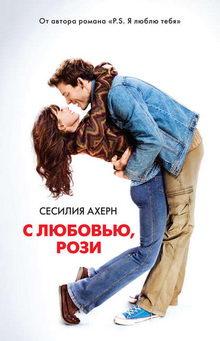 роман С любовью, Рози