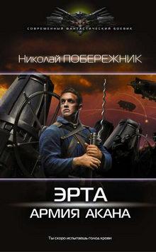 книга Эрта: Армия Акана
